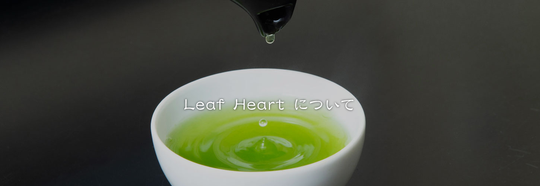 Leaf Heart について